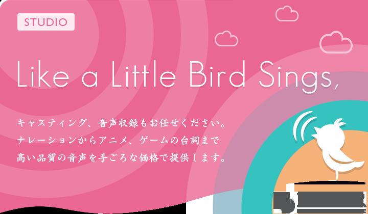 Like a Little Bird Sings,キャスティング、音声収録もお任せください。ナレーションからアニメ、ゲームの台詞まで高い品質の音声を手ごろな価格で提供します。